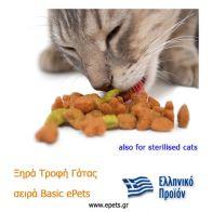 epets basic cat adult & sterilised 20kg